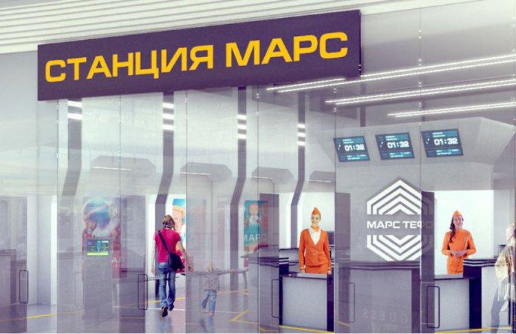 Станция МАРС