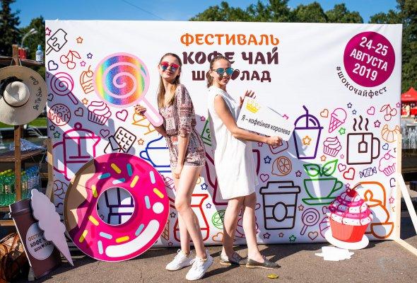 Фестиваль «Кофе, чай, шоколад»  - Фото №0