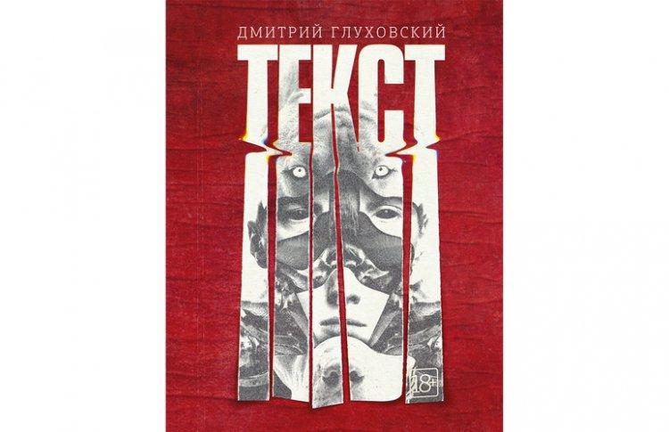 По мотивам Дмитрия Глуховского: что почитать перед просмотром фильма «Текст»