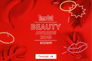 В Петербурге стартовала премия Time Out BEAUTY AWARDS 2019