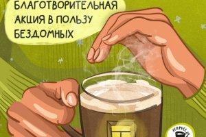 Ночлежка проводит благотворительную акцию в помощь бездомным петербуржцам