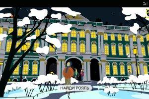 Прогулки по Петербургу под музыку Вивальди в новой флеш-игре