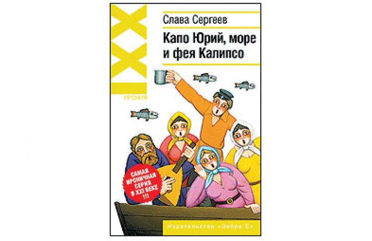 Капо Юрий, море и фея Калипсо