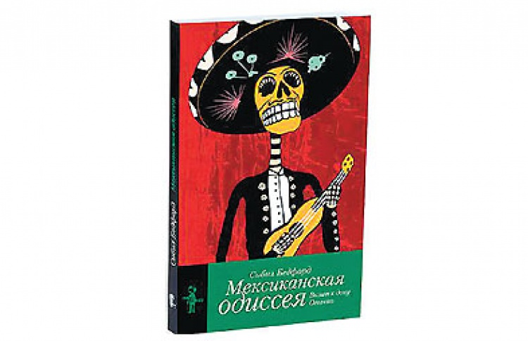 Мексиканская одиссея