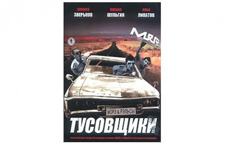 Тусовщики(DVD)