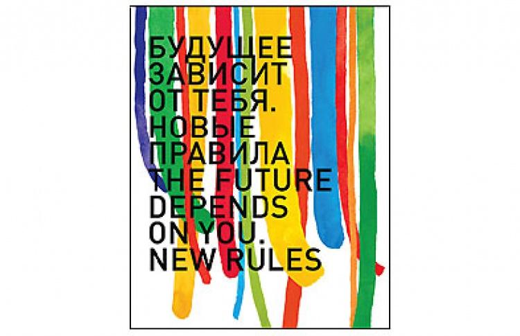 Будущее зависит от тебя. Новые правила!
