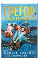 Грегор Надземный