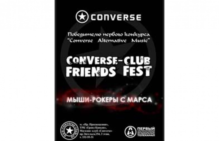 Converse - Сlub Friends Fest, part 5