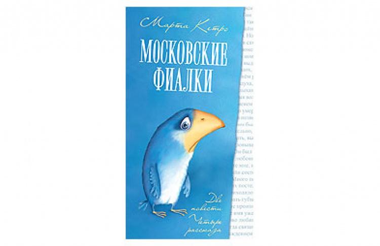Московские фиалки