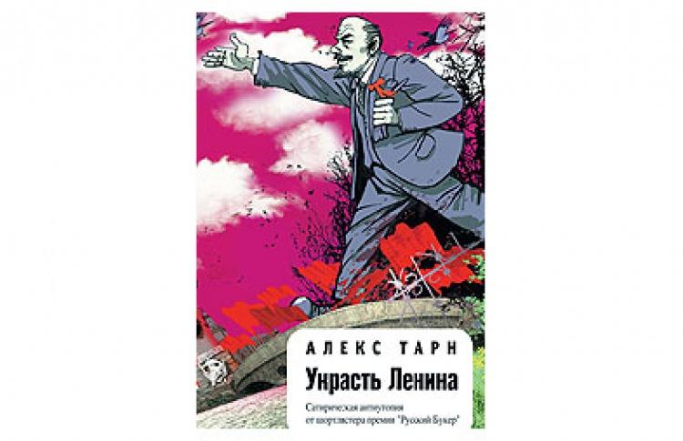 Украсть Ленина