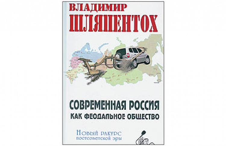 Современная Россия как феодальное общество