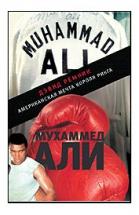 Мухаммед Али. Американская мечта короля ринга