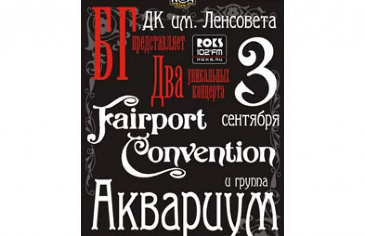 Fairport Convention (Великобритания) и группа Аквариум