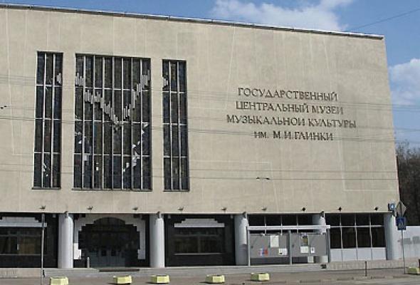 Музей музыкальной культуры им. М. И. Глинки - Фото №0
