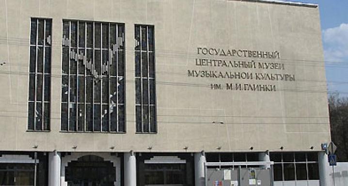Всероссийское музейное объединение музыкальной культуры имени М.И. Глинки