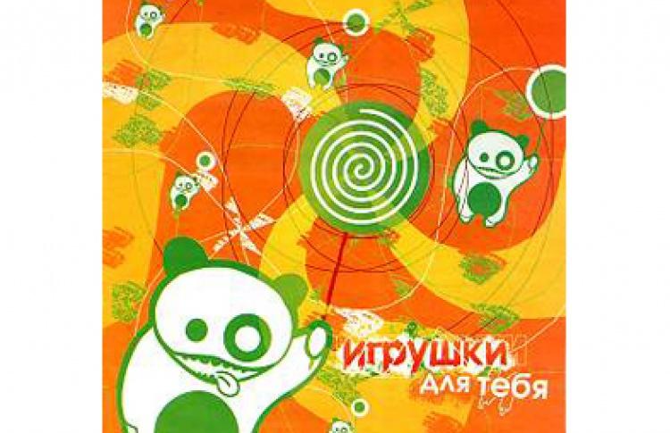 Игрушки (Северодвинск)
