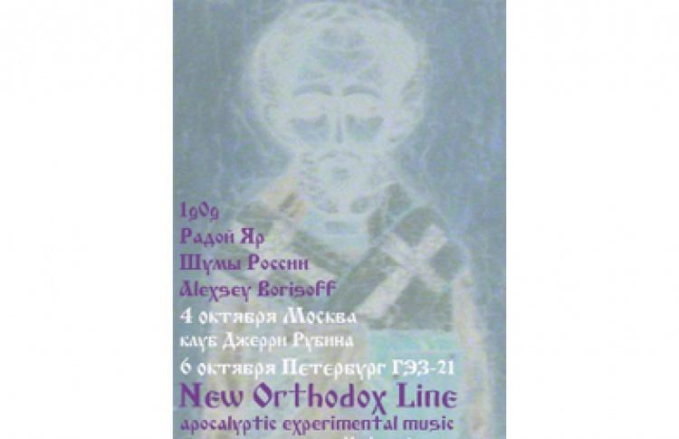 "Секретное Собрание. New Orthodox Line. Презентация альбома ""Полиелеи"""