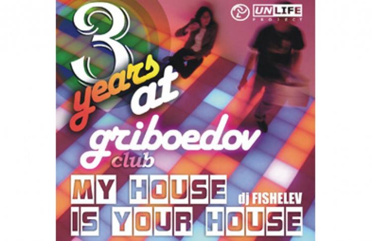 My House Is Your House: Икра Party. DJs Kosinus, Fishelev, Sasha Kaktus, Yura Skiff, Alexey Tsarev
