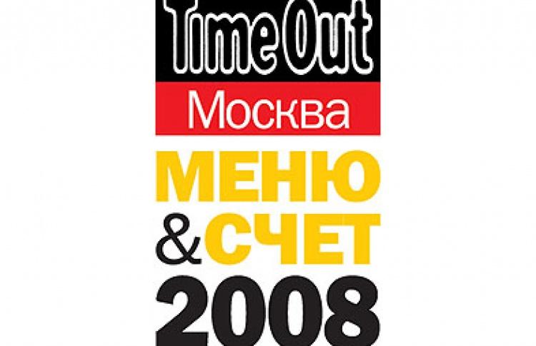 Меню & счет 2008: промежуточные итоги