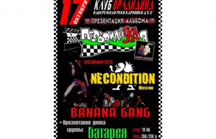 БКЗ: Телевизор; МКЗ: ПервомайSKAя (презентация альбома), Necondition (Москва), Banana Gang
