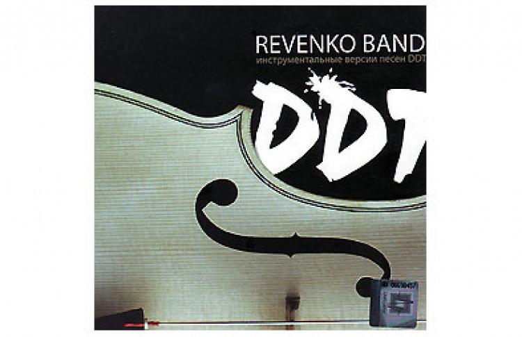 Инструментальные версии песен ДДТ