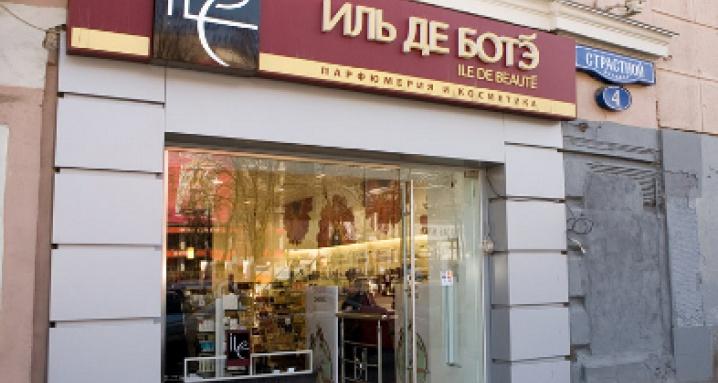 Ile de Beaute / Иль де Ботэ на Страстном бульваре