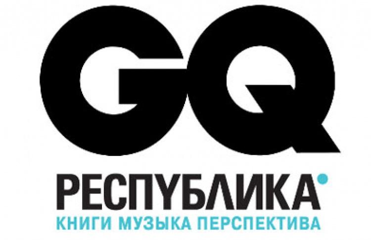 """Неделя журнала GQ в магазинах """"Республика"""""""