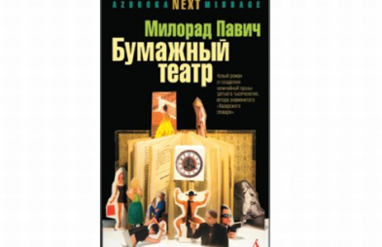 Бумажный театр