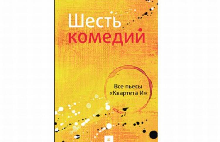 """Шесть комедий. Комический театр """"Квартет И"""""""