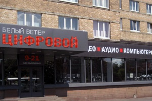 Белый Ветер ЦИФРОВОЙ на проспекте 60-летия Октября