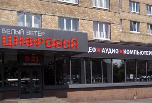 Белый Ветер ЦИФРОВОЙ на проспекте 60-летия Октября - Фото №0