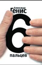 Шесть пальцев