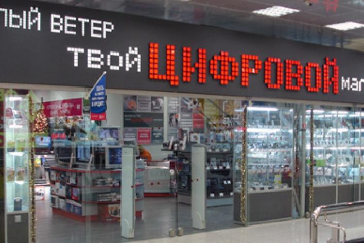 Белый Ветер ЦИФРОВОЙ на Профсоюзной, в ТЦ