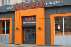 Белый Ветер ЦИФРОВОЙ на улице Маршала Бирюзова