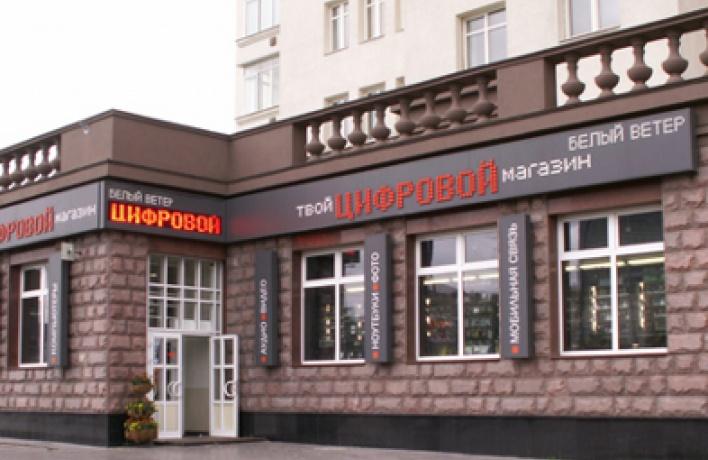 Белый Ветер ЦИФРОВОЙ на Преображенской площади