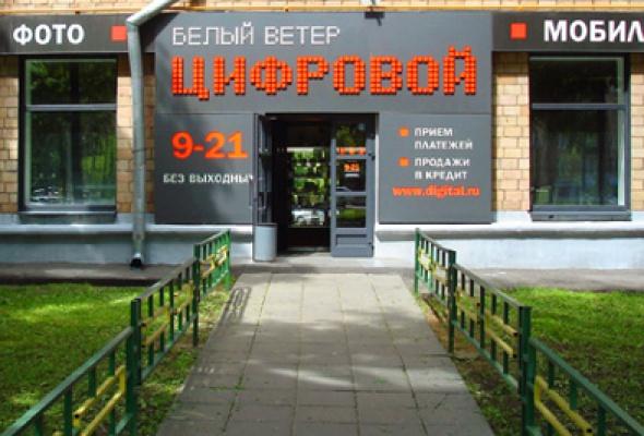 Белый Ветер ЦИФРОВОЙ на Ленинском проспекте - Фото №0
