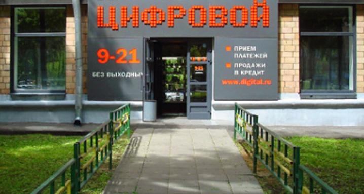 Белый Ветер ЦИФРОВОЙ на Ленинском проспекте