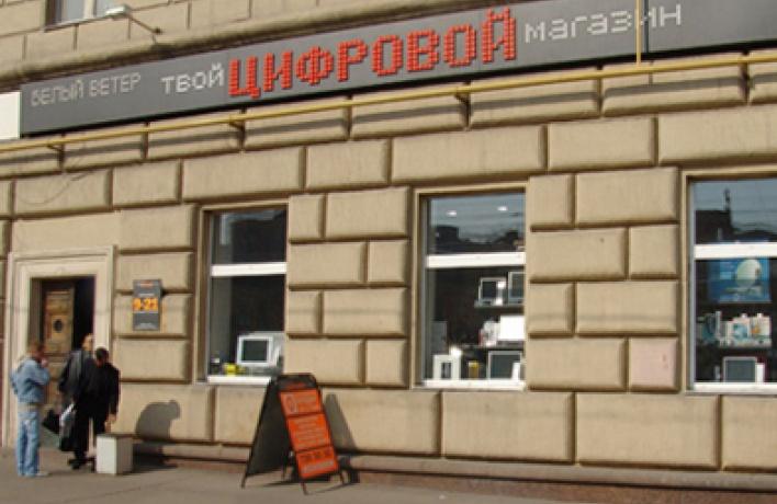Белый Ветер ЦИФРОВОЙ на Смоленской площади