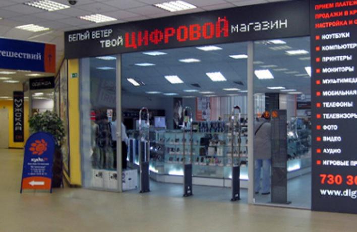 Белый Ветер ЦИФРОВОЙ на улице Пришвина, в ТЦ