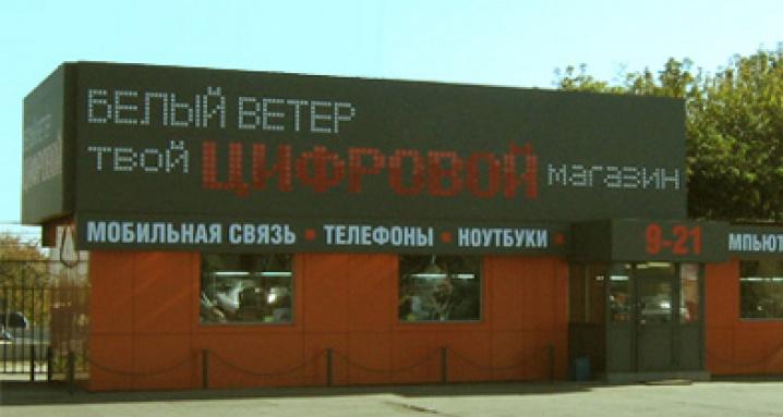 Белый Ветер ЦИФРОВОЙ на Кировоградской, в ТЦ