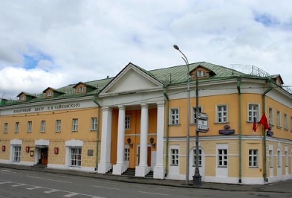 Культурный центр П. И. Чайковского - Фото №0