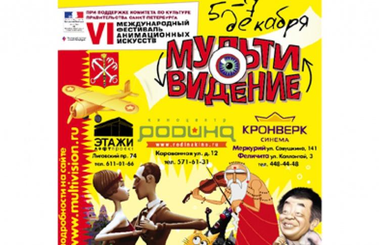 VIМеждународный фестиваль анимационных искусств «Мультивидение»
