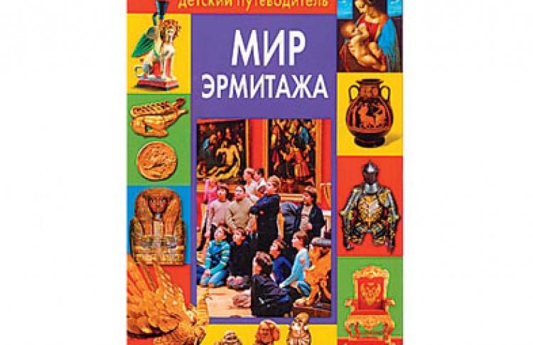 """""""Мир Эрмитажа"""""""