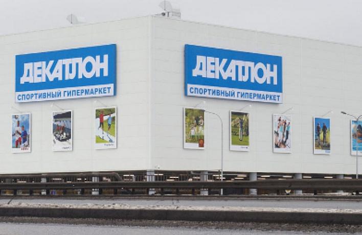 ТЦ «Декатлон» Белая Дача