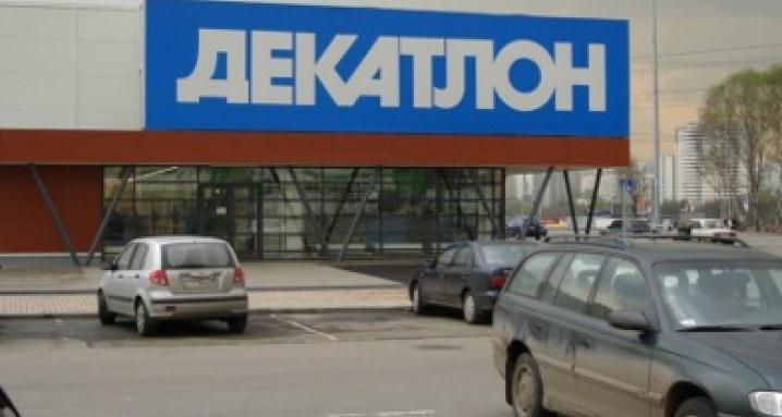 ТЦ «Декатлон» Алтуфьево
