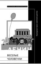 Веселые человечки: культурные герои советского детства