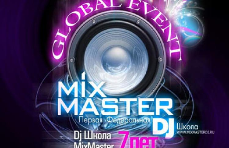 День Рождения DJ Школы MixMaster!