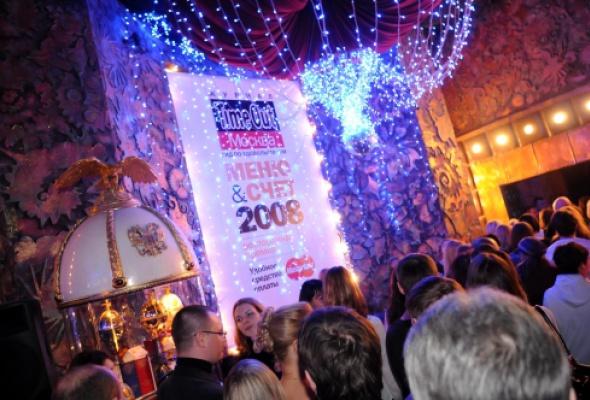 Итоги премии «Меню & Счет 2008» - Фото №9