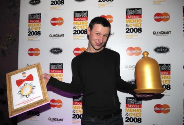Итоги премии «Меню & Счет 2008» - Фото №11