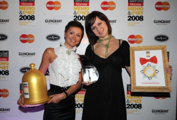 Итоги премии «Меню & Счет 2008» - Фото №14